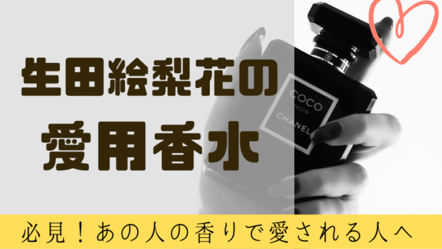 香水 川村 壱 馬